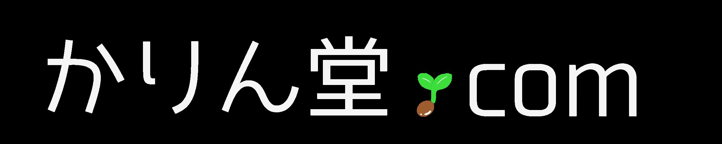 かりん堂.com