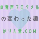 本日の音声ブログメルマガ[No.9:私の変わった趣味]