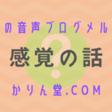 本日の音声ブログメルマガ[No.4:感覚の話]