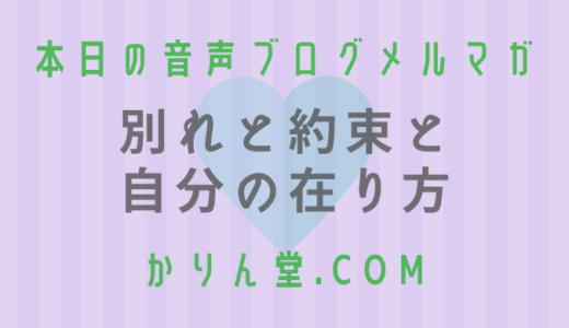 本日の音声ブログメルマガ[No.12:別れと約束と自分の在り方]
