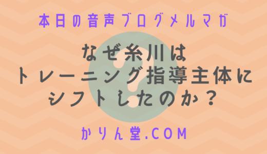 本日の音声ブログメルマガ[No.2:なぜ糸川はトレーニング指導主体にシフトしたのか?]