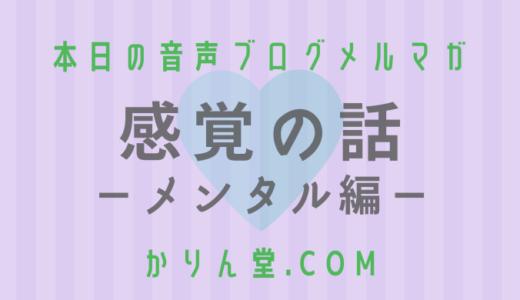 本日の音声ブログメルマガ[No.5:感覚の話・メンタル編]