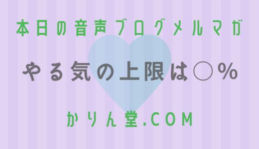 本日の音声ブログメルマガ[No.7:やる気の上限は○%]