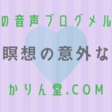本日の音声ブログメルマガ[No.8:旅と瞑想の意外な関係]