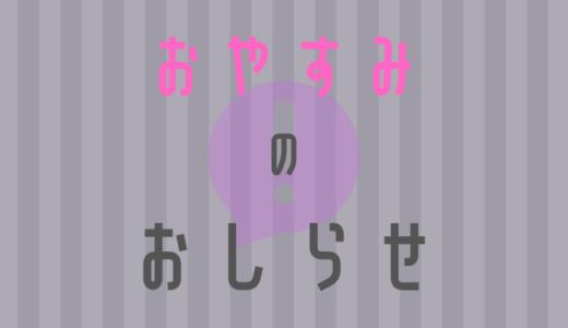 本日・明日の音声ブログメルマガ【おやすみのおしらせ】