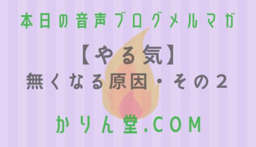 本日の音声ブログメルマガ[No.38:【やる気】無くなる原因・その2]