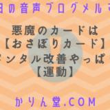本日の音声ブログメルマガ[No.24:悪魔のカードは【おさぼりカード】メンタル改善やっぱり【運動】]