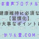 本日の音声ブログメルマガ[No.27:健康維持に必須な【習慣化】一番大事なポイントは?]