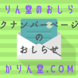 おしらせ:音声ブログメルマガ【バックナンバーページ閉鎖】について