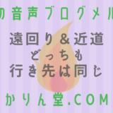 本日の音声ブログメルマガ[No.33:【遠回り&近道】どっちも【行き先は同じ】 ]