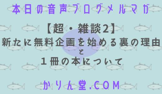 本日の音声ブログメルマガ[No.43:【超・雑談2】新たに無料企画を始める裏の理由と1冊の本について]