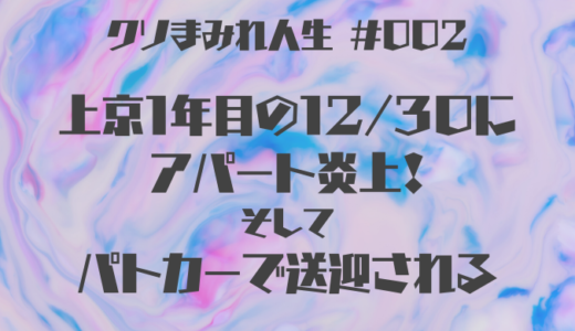 クソまみれ人生 #002 上京1年目の12/30にアパート炎上!そしてパトカーで送迎される。