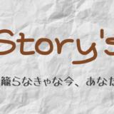 Story's #003 籠らなきゃな今、あなたへ。
