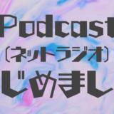 Podcast(ネットラジオ)始めました。第0回:【あやたろのクソまみれ人生】ってどんな事話してるの?です。