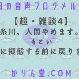 本日の音声ブログメルマガ[No.45:【超・雑談4】糸川、人間やめます。もとい、人間に擬態する前に戻ります。]